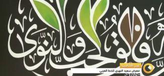 Musawachannel   عين الكاميرا     معرض سعيد النهري للخط العربي  13 11 2015   قناة مساواة الفضائية