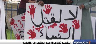 تقرير : النقب: تظاهرة ضد العنف في اللقية  ، اخبار مساواة، 3-12-2018-مساواة