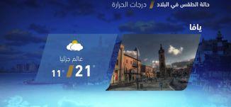 حالة الطقس في البلاد - 22-2-2018 - قناة مساواة الفضائية - MusawaChannel