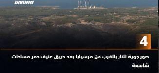 َ60 ثانية -صور جوية للنار بالقرب من مرسيليا بعد حريق عنيف دمر مساحات شاسعة،05.08.20،قناة مساواة