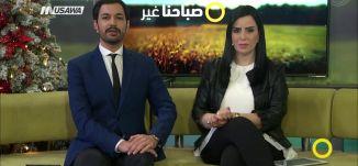 إحالة الشيخ رائد صلاح إلى الحبس المنزلي في أم الفحم،صباحنا غير،31-12-2018،قناة مساواة الفضائية