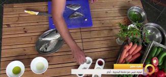 فقرة المطبخ - فيليه دينيس مع صلصة البندورة - أجاج - #صباحنا_غير- 4-8-2016- قناة مساواة الفضائية