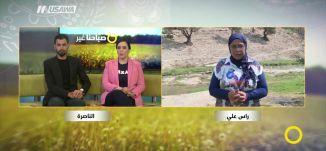 قرية راس على : مبادرات نسوية لتطوير السياحة في القرى المجاورة ،غادة حسن،صباحنا غير، 17-7-2018