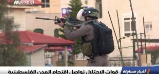 قوات الاحتلال تواصل اقتحام المدن الفلسطينية ،اخبار مساواة،11.1.2019، مساواة