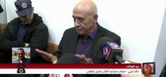 """""""قضية باسل غطاس""""؛ ما هي الصفقة؟ - محمد زيدان وخالد تيتي -  #التاسعة  - 10-3-2017 - مساواة"""