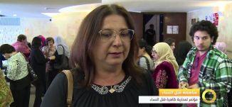 تقرير - مناهضة قتل النساء - مؤتمر لمحاربة ظاهرة قتل النساء - #صباحنا_غير- 9-5-2016- مساواة
