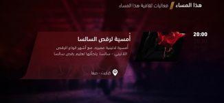 أمسية لرقص السالسا  !! - فعاليات ثقافية هذا المساء - 22-8-2017 - قناة مساواة الفضائية