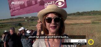 تقرير - خمسون وكفى ، مسيرة على الخطّ الأخضر، واحة السلام - نورهان ابو ربيع - صباحنا غير- 14-6-2017