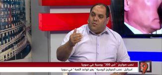"""اسرائيل:الصواريخ الروسية """"غيّرت قواعد اللعبة"""" في سوريا - محمد زيدان وجاكي خوري - 7-10- #التاسعة"""
