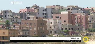 عين الكاميرا - قرية عين ماهل - قضاء الناصرة ،صباحنا غير،24-6-2018 - قناة مساواة الفضائية