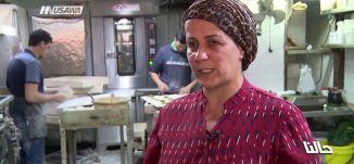 ما هو الفرق بين الخبز التقليدي والخبز الصحي،د.بشارة بشارات،جيني حمد، ج1،حالنا-12-9-2018-مساواة