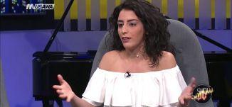 واقع وائع ! ياسمين دلال ، ميري مطر ،ج28،1-6-2018،شو بالبلد - قناة مساواة الفضائية