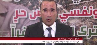 هل اقترحت المخابرات عقد لقاء بين الشيخ رائد صلاح ونتنياهو؟ - عمر خمايسي-#التاسعة -17-1-2017