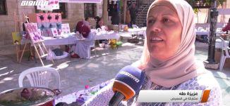 """معرض """"كنعانيات"""" للمنتجات الفلسطينية النسوية  ،تقرير ،مراسلون،13.10.2019"""