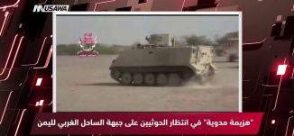 BBC العربية : قصف إسرائيلي على  غزة واجتماع مجلس الأمن،مترو الصحافة ،31.5.2018،مساواة