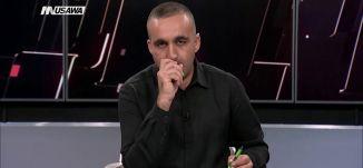 المدن المختلطة .. حيفا نموجًا،المحامي عبد عودة ،مترو الصحافة،30-10-2018،مساواة