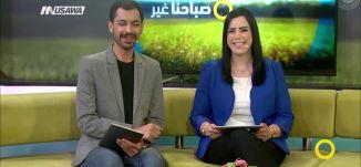 استقبال العام الدراسي الجديد ،د. محمود مصالحة،وهبي عامر،ياسمين يحيى،صباحنا غير،31-8-2018