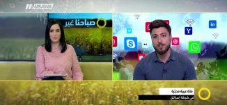 مسابقة ملك وملك جمال العرب - صباحنا غير- 11.8.2017 - قناة مساواة الفضائية