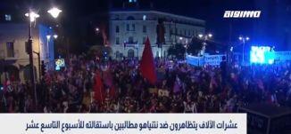 احتجاجات واسعة ضد نتنياهو تعمّ البلاد،الكاملة،بانوراما مساواة،01.11.2020،قناة مساواة