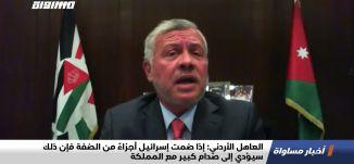 العاهل الأردني:إذا ضمت إسرائيل أجزاءً من الضفة فإن ذلك سيؤدي إلى صدام مع المملكة،اخبار مساواة،15.5