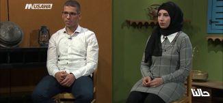 ما هو الهوستل؟ ومن هي الفئات التي تتلقى خدمات فيه؟،خالد ابو فنة،ايمان اغبارية، ج1،حالنا -8-8-2018