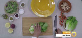 طعمات - سلطة الدجاج - #صباحنا_غير- 8-6-2016- قناة مساواة الفضائية - Musawa Channel