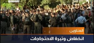 انخفاض وتيرة الاحتجاجات،اخبار مساواة ،04-07-2019،قتاة مساواة