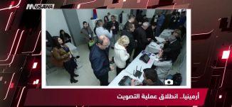 """روسيا اليوم : السلطات أحكمت السيطرة على احتجاجات """"السترات الصفراء""""،مترو الصحافة،09-12-2018"""