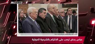 الشرق الاوسط :عباس يحض ترمب على الالتزام بالشرعية الدولية،مترو الصحافة،27-12-2018،قناة  مساواة