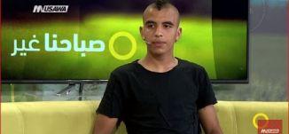 موهبة كروية - محمود عبد الله -  صباحنا غير- 7-5-2017 - قناة مساواة الفضائية - MusawaChannel