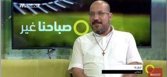 عيد رقاد السيدة العذراء انتقال العذراء الى السماء - شربل بنا شماس - صباحنا غير- 14.8.2017