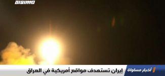 إيران تستهدف مواقع أمريكية في العراق،الكاملة،اخبار مساواة ،08.01.2020،مساواة