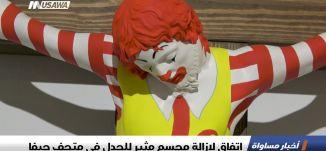 اتفاق لإزالة مجسم مثير للجدل في متحف حيفا ،اخبار مساواة،17.1.2019، مساواة