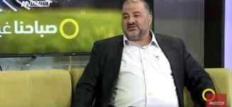 '' هذه القضية وحدت الشعب الفلسطيني وكل أحرار العالم ''  - صباحنا غير - د.منصور عباس 12.12.17