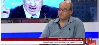 """حرب في """"الليكود؛ يريدون التخلّص من نتنياهو! - محمد زيدان - التاسعة - 8-8-2017 - قناة مساواة"""