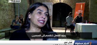 تقرير : نائلة والانتفاضة: وثائقي يسرد حكايا الانتفاضة، اخبار مساواة، 19-10-2018-مساواة