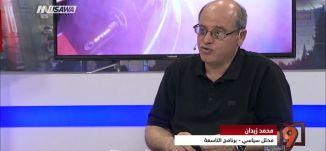 """62% من اليهود الاسرائيليين: """"الضفة ليست محتلة""""! - محمد زيدان -  التاسعة -  - 4-6-2017 - مساواة"""