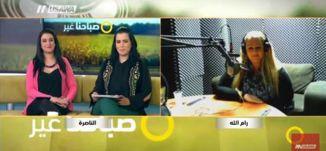 ذكرى وفاة الفنان الفكاهي بسام زعمط  - الكاملة - صباحناغير- 24.10.2017 - قناة مساواة الفضائية