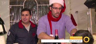 عين الكاميرا - اجواء الميلاد في معليا - صباحنا غير- 23-12-2015- قناة مساواة الفضائية MusawaChannel
