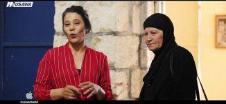 """""""الماضي مضحك مبكي"""" - الكاتبة فاطمة ذياب  - الكاملة - الحلقة الرابعة  - مشوار - مساواة"""