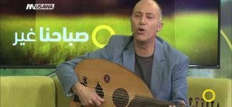 مش عارف من وين أبدا ، علاء عزام ، صباحنا غير،18.4.2018، قناة مساواة الفضائية