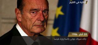 فرنسا تمنح تونس الإستقلال الكامل ما عدا ميناء بنزرت -ذاكرة في التاريخ  - 19.3.2018- مساواة