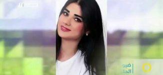 أحوال شخصية:مكانة المرأة العربية في المعادلات الدينية والمدنية ،الكاملة،صباحنا غير،18.7.2018-مساواة