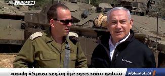 نتنياهو يتنفقد الحدود مع قطاع غزة.. ويلوح بشن معركة واسعة النطاق،اخبار مساواة،الكاملة،28-3-2019