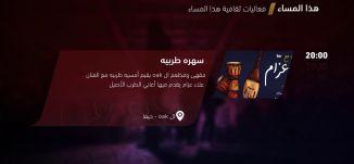 مقهى ومطعم oak يقيم أمسية طربية مع الفنان علاء عازم ! - فعاليات ثقافية هذا المساء - 28-9-2017