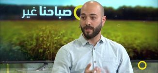 علاج مشاكل مفصل الفك - فهد منصور - صباحنا غير- 26-3-2017 - قناة مساواة الفضائية