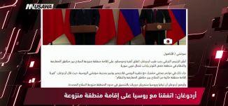 روتيرز : موسكو: اختفاء طائرة روسية فوق سوريا وسط هجمات إسرائيلية وفرنسي ،مترو الصحافة،18-9-2018