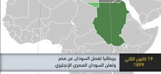 1899 - بريطانيا تفصل السودان عن مصر وتعلن السودان المصري الانجليزي- ذاكرة في التاريخ-19.01.20
