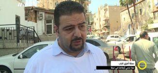 تقرير - حملة أطرق الباب ، معا نحمي أوقافنا في حيفا - ناهد حامد -  صباحنا غير- 29-3-2017 -  مساواة