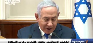 القضاء الإسرائيلي يرفض التماس حزب الليكود ،اخبار مساواة،28.2.2019، مساواة